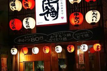 viajes beagle japon polinesia